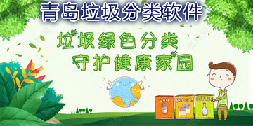 青岛垃圾分类软件