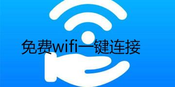 免费wifi一键连接