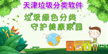 天津垃圾分类软件