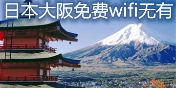 日本大阪免费wifi无有
