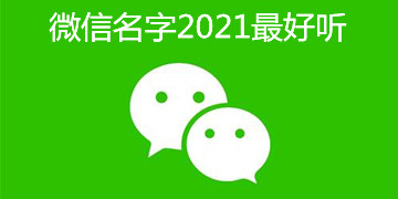 微信名字2021最好听