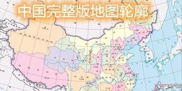 中国完整版地图轮廓