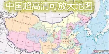 中国超高清可放大地图