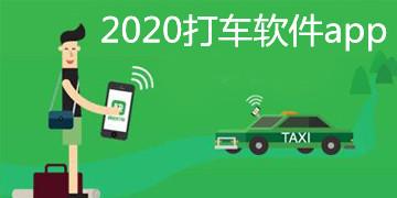 2020打车软件app
