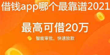 借钱app哪个最靠谱2021