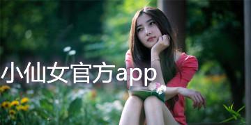 小仙女官方app