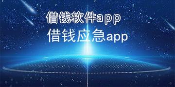 借钱软件app