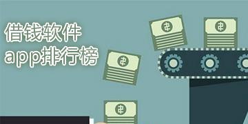 借钱软件app排行榜