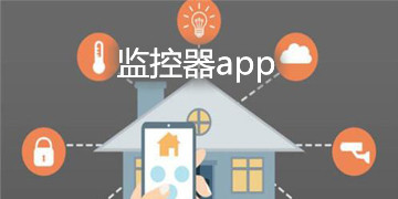 监控器app