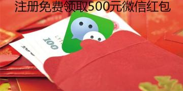 注册免费领取500元微信红包
