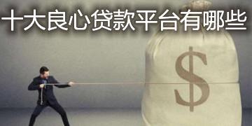 十大良心贷款平台有哪些