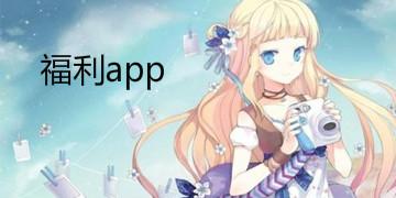 福利app