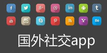 国外社交app