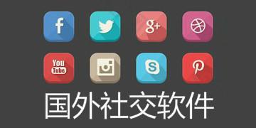 国外社交软件