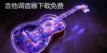 吉他调音器下载免费