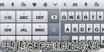 手机练打字速度的软件