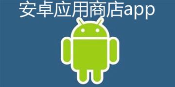 安卓应用商店app
