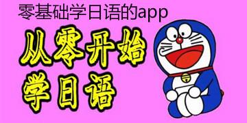 零基础学日语的app