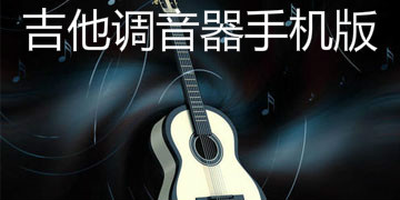 吉他调音器手机版