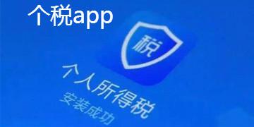 个税app