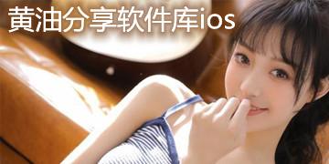 黄油分享软件库ios