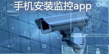 手机安装监控app