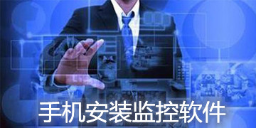 手机安装监控软件