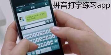 拼音打字练习app