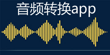 音频转换app