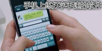 手机上练打字手速的软件