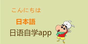 日语自学app