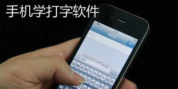 手机学打字软件