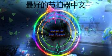 最好的节拍器中文