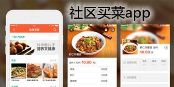 社区买菜app