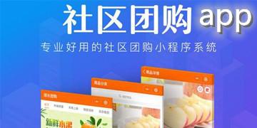 社区团购平台app