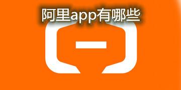 阿里app有哪些
