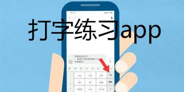 打字练习app
