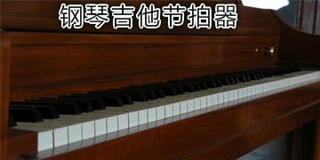 钢琴节拍器
