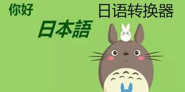 日语转换器