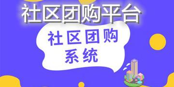 社区团购平台