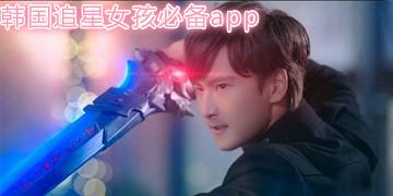 韩国追星女孩必备app