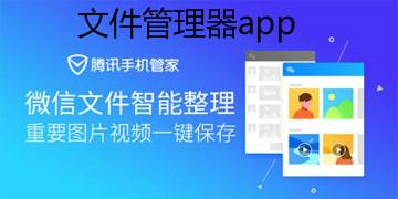 文件管理器app
