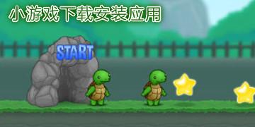 小游戏下载安装应用