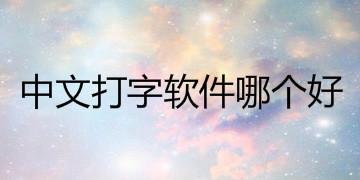 中文打字软件哪个好