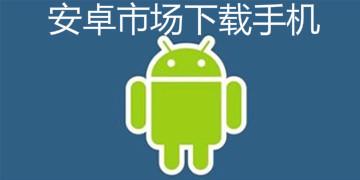安卓市场下载手机