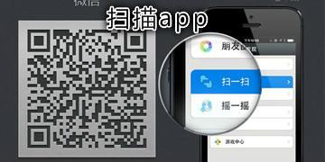 扫描app