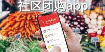 社区团购app