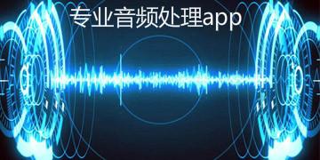 专业音频处理app