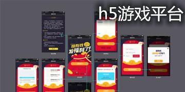 h5游戏平台