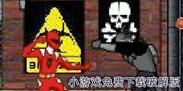 小游戏免费下载破解版